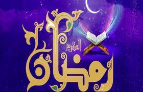 دعای روز اول ماه مبارک رمضان+متن و ترجمه و صوت