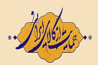 پیشنهاد تشکیل کمیسیون ویژه حمایت از کالای ایرانی در مجلس