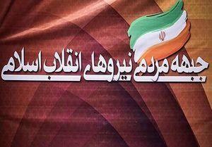 بیانیه جبهه مردمی به مناسبت روز ارتش