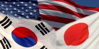 نشست سه جانبه کره جنوبی - آمریکا - ژاپن برگزار شد