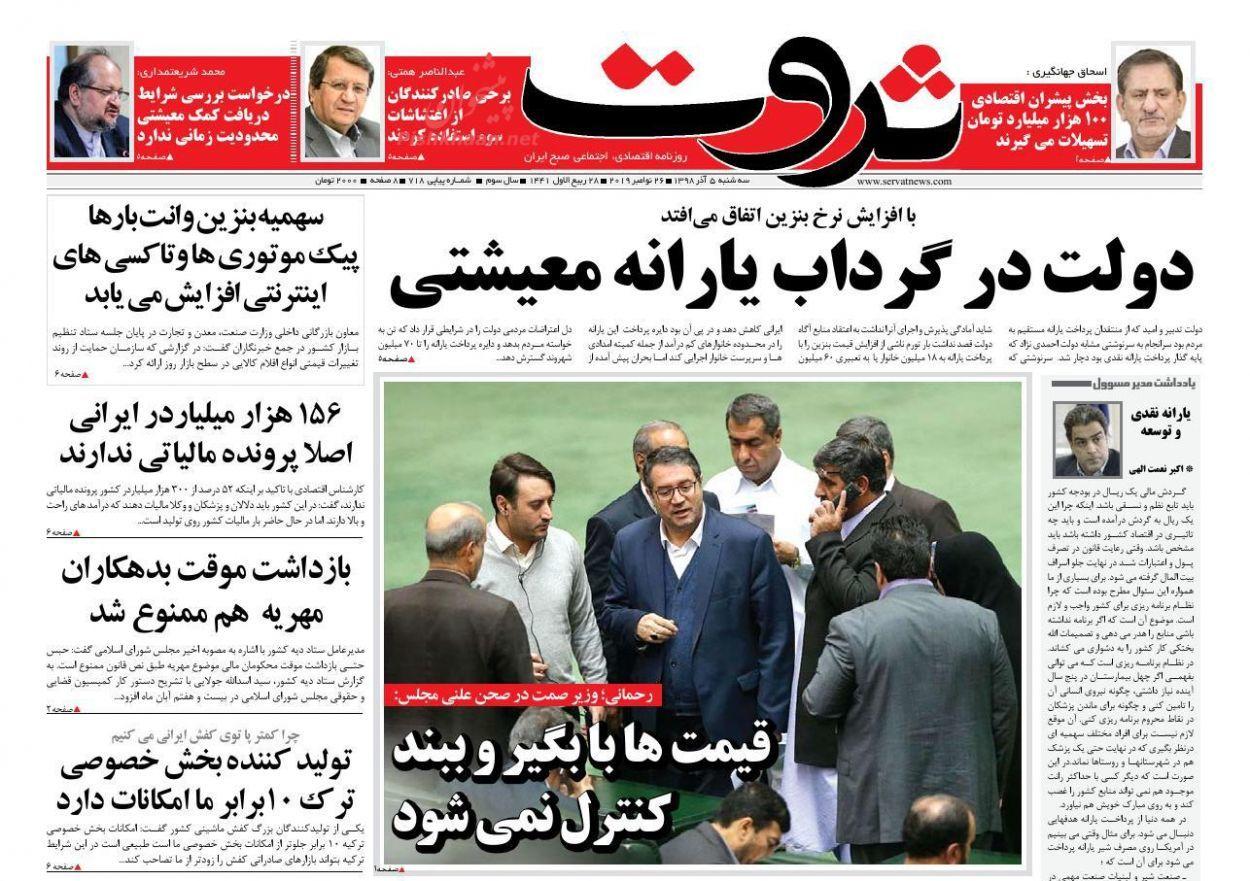 صفحه نخست روزنامههای اقتصادی ۵ آذر ماه