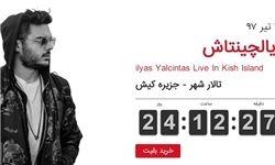 ادامه حواشی کنسرت خواننده ترکیهای در ایران