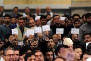 فردا؛ دیدار فرهنگیان با رهبر انقلاب