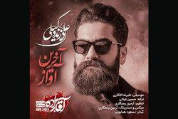 علی زندوکیلی برای «آقازاده» خواند/ صوت