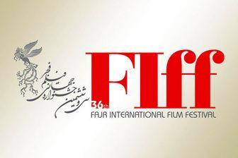 حضور نمایندگان همه قاره ها در جشنواره جهانی فیلم فجر