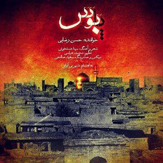 اولین آهنگ رسمی حسن رضایی به نام پابوس منتشر شد+صوت