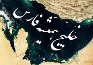 کتابهای آموزش زبان انگلیسی در بحرین به دلیل درج نام «خلیج فارس» جمعآوری شدند!