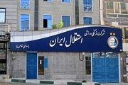خط و نشان استقلال برای کانال های فیک در فضای مجازی و تلگرام