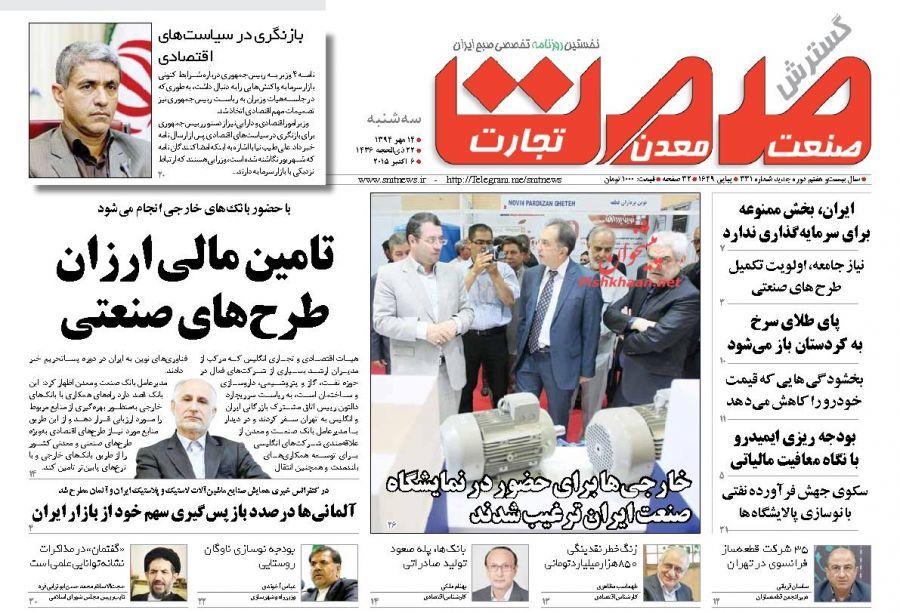 عناوین اخبار روزنامه گسترش صمت در روز سه شنبه ۱۴ مهر ۱۳۹۴ :
