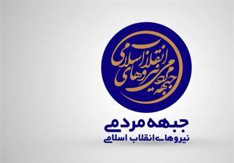 بیانیه جبهه مردمی درباره حادثه تروریستی در تهران