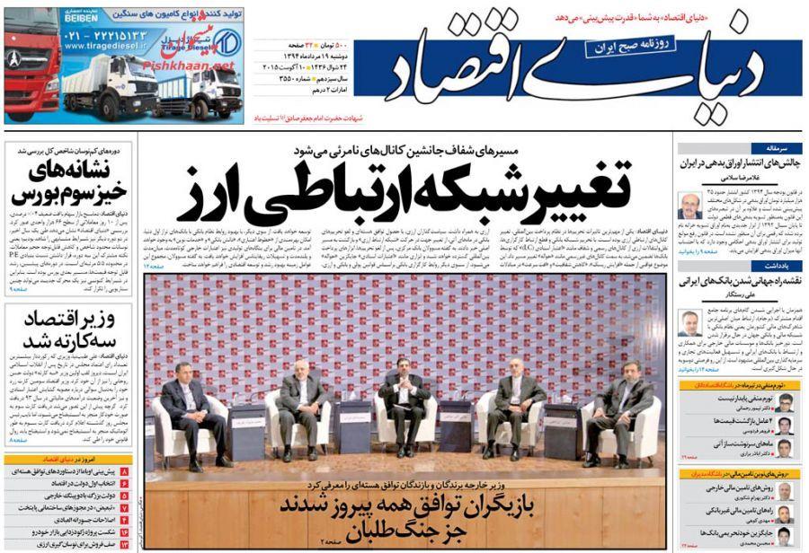عناوین اخبار روزنامه دنیای اقتصاد در روز دوشنبه ۱۹ مرداد ۱۳۹۴ :