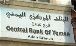 جنگ اقتصادی امارات و عربستان در جنوب یمن