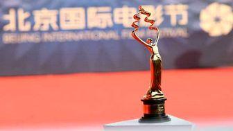 زمان برگزاری جشنواره فیلم پکن مشخص شد