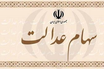 وضعیت امروز شرکتهای بورسی سهام عدالت در 9 تیر
