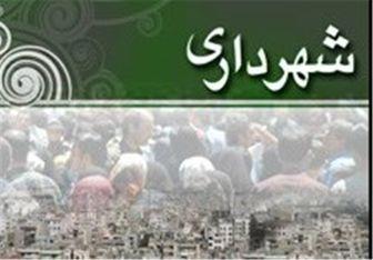 فهرست جدید شهرداران مناطق شهرداری تهران