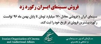 فروش سینمای ایران رکورد زد