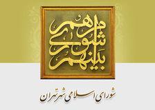 تفریغ بودجه ۸۹ شهرداری تهران تصویب شد