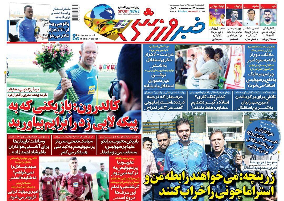 روزنامههای ورزشی ۱۶ تیر