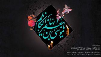 سخنان رهبر انقلاب در مورد شهادت امام کاظم (ع) / صوت