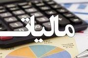 سقف معافیت مالیاتی در سال 1400 چقدر است؟