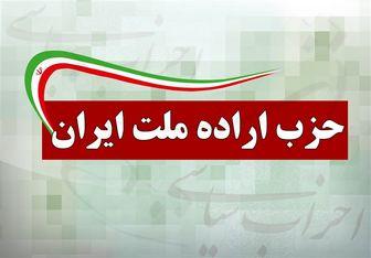 زمان برگزاری نهمین کنگره حزب اراده ملت ایران