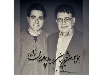 دلنوشته «همایون شجریان» به مناسبت چهلمین روز درگذشت پدرش/ عکس