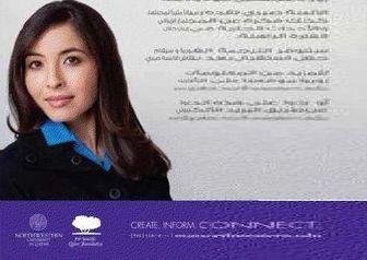 آموزش روزنامهنگاری به خبرنگاران قطری توسط رکسانا صابری!