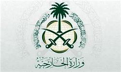 اولین واکنش عربستان به انتشار اسناد محرمانهاش
