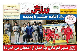 روزنامه های ورزشی 25آذر/  برانکو هفته آینده لیست می دهد