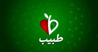 سخنگوی وزارت بهداشت مهمان امروز «طبیب»