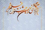 آغاز داوری بخش «سودای سیمرغ» جشنواره سیونهم از ۲۲ دی