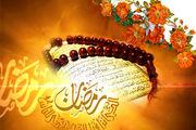 زیارتی که ثوابش برابر حج است/اعمال شب و روز اول ماه رمضان