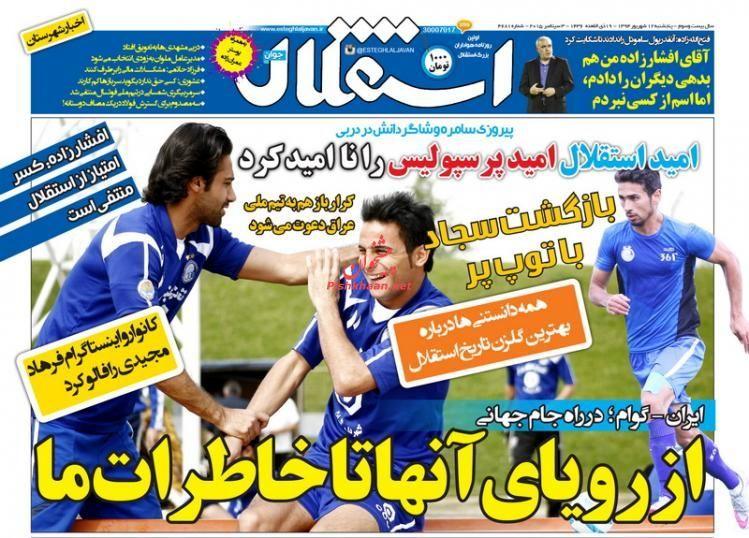 عناوین اخبار روزنامه استقلال جوان در روز پنجشنبه ۱۲ شهريور ۱۳۹۴ :