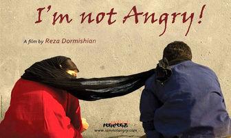 «عصبانی نیستم» بدون عصبانیت اکران میشود؟