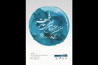 آخرین خبرها از سی و هشتمین جشنواره بینالمللی تئاتر فجر