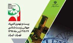 افتخار علمی دیگر در جهان برای ایران