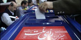 شرایط ثبتنام داوطلبان نمایندگی مجلس تعیین شد+ جزئیات