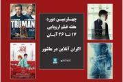 اکران 16 اثر در چهارمین دوره هفته فیلم اروپایی
