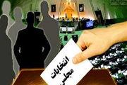 شرط وزارت کشور برای استانیشدن انتخابات مجلس