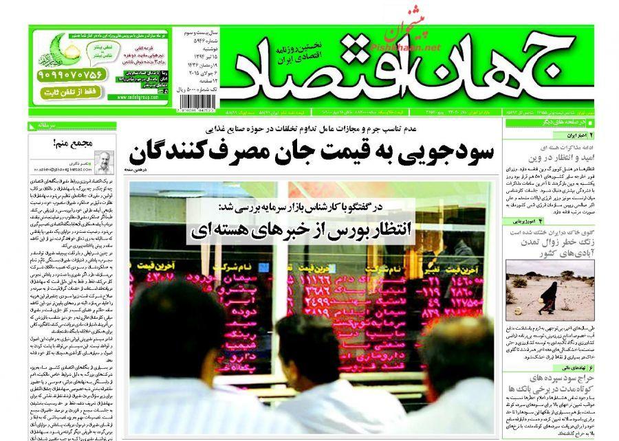 عناوین اخبار روزنامه جهان اقتصاد در روز دوشنبه ۱۵ تير ۱۳۹۴ :