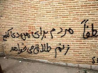 مشکلات جنسی در صدر دلایل طلاق در ایران