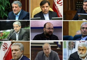 گزینههای احتمالی شهرداری تهران اعلام شدند+ عکس
