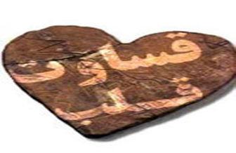 عامل قساوت قلب از زبان حضرت عیسی(ع)