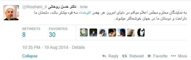 دفاع توئیتری حسن روحانی از وزیر علوم + عکس