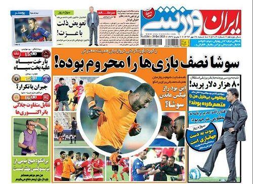 از حفظ غیرت تیم ملی امید تا مسابقات مچ اندازی
