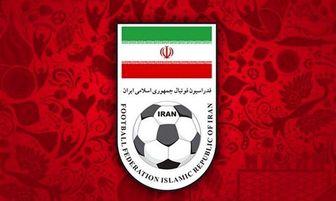 اطلاعیه فدراسیون فوتبال در مورد اضافه شدن یک نام به لیست نهایی انتخابات