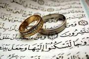پاسخ یک روانشناس به تفاوت ازدواج های با عشق و عقل