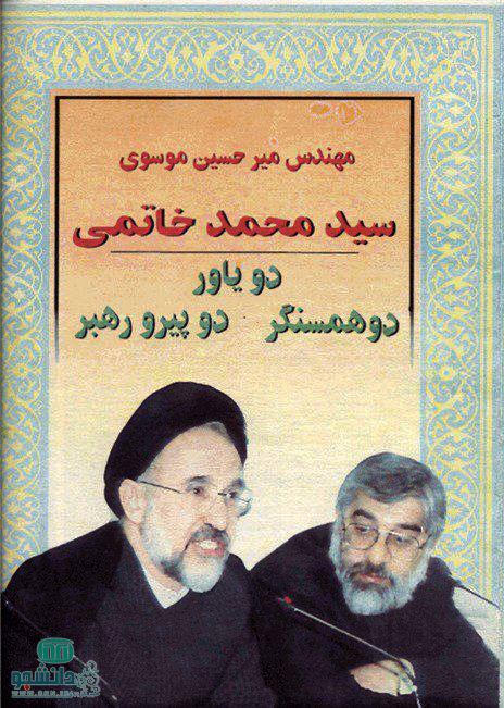 خاتمی موسوی
