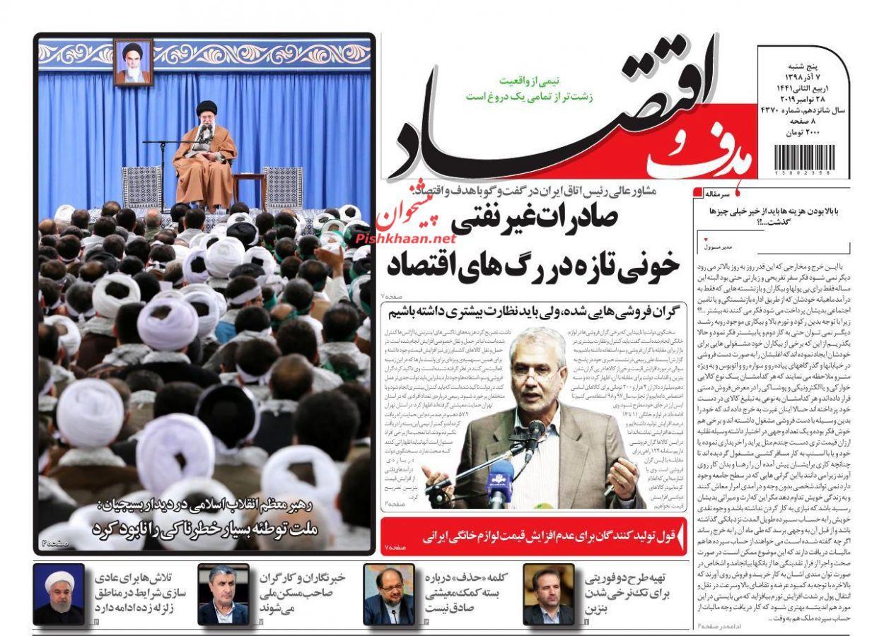عناوین اخبار روزنامه هدف و اقتصاد در روز پنجشنبه ۷ آذر :
