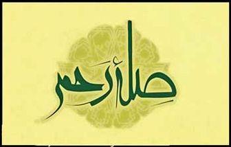 اهمیت صله رحم از زبان امام صادق (ع)